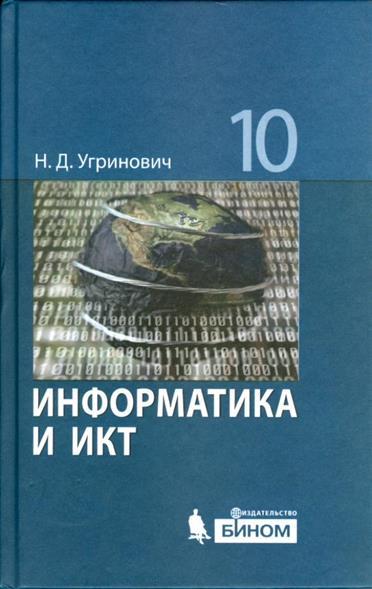 Информатика и ИКТ Баз. уров. 10 кл. Угринович