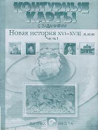 К/К с заданиями Новая история 16-18 вв. ч.1