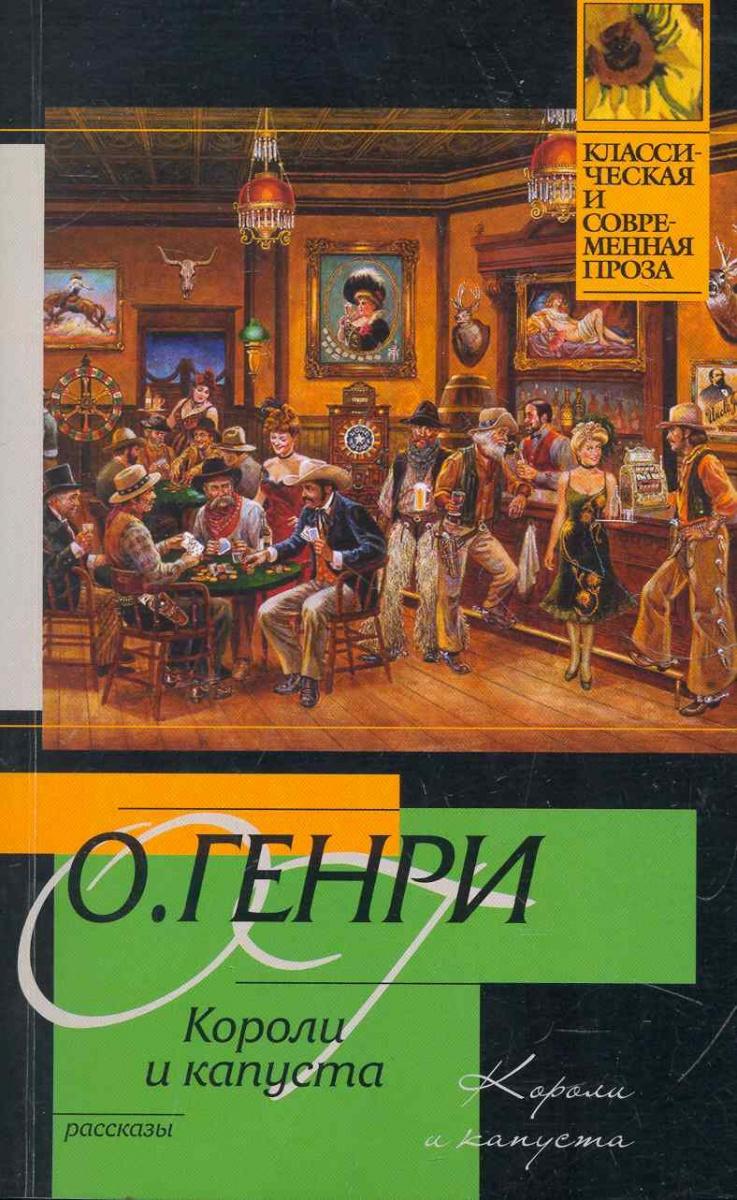 О'Генри Короли и капуста короли и капуста новеллы