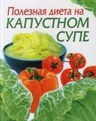 Полезная диета на капустном супе