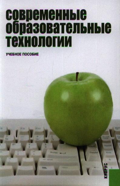 Современные образовательные технологии Учеб. пос.
