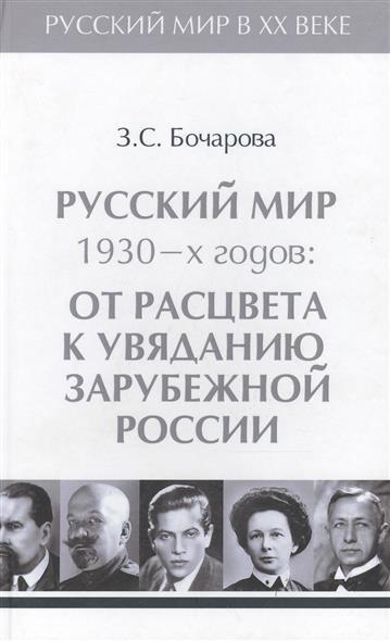 Русский мир 1930-х годов: от расцвета к увяданию зарубежной России. Том 3