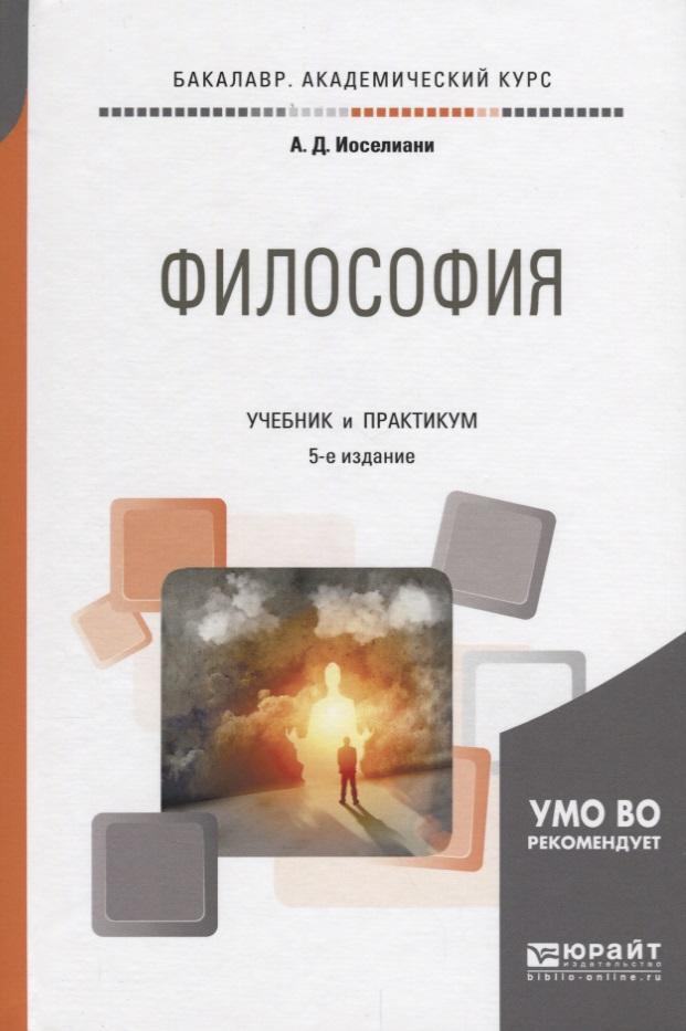 Иоселиани А. Философия. Учебник и практикум губин в философия учебник губин