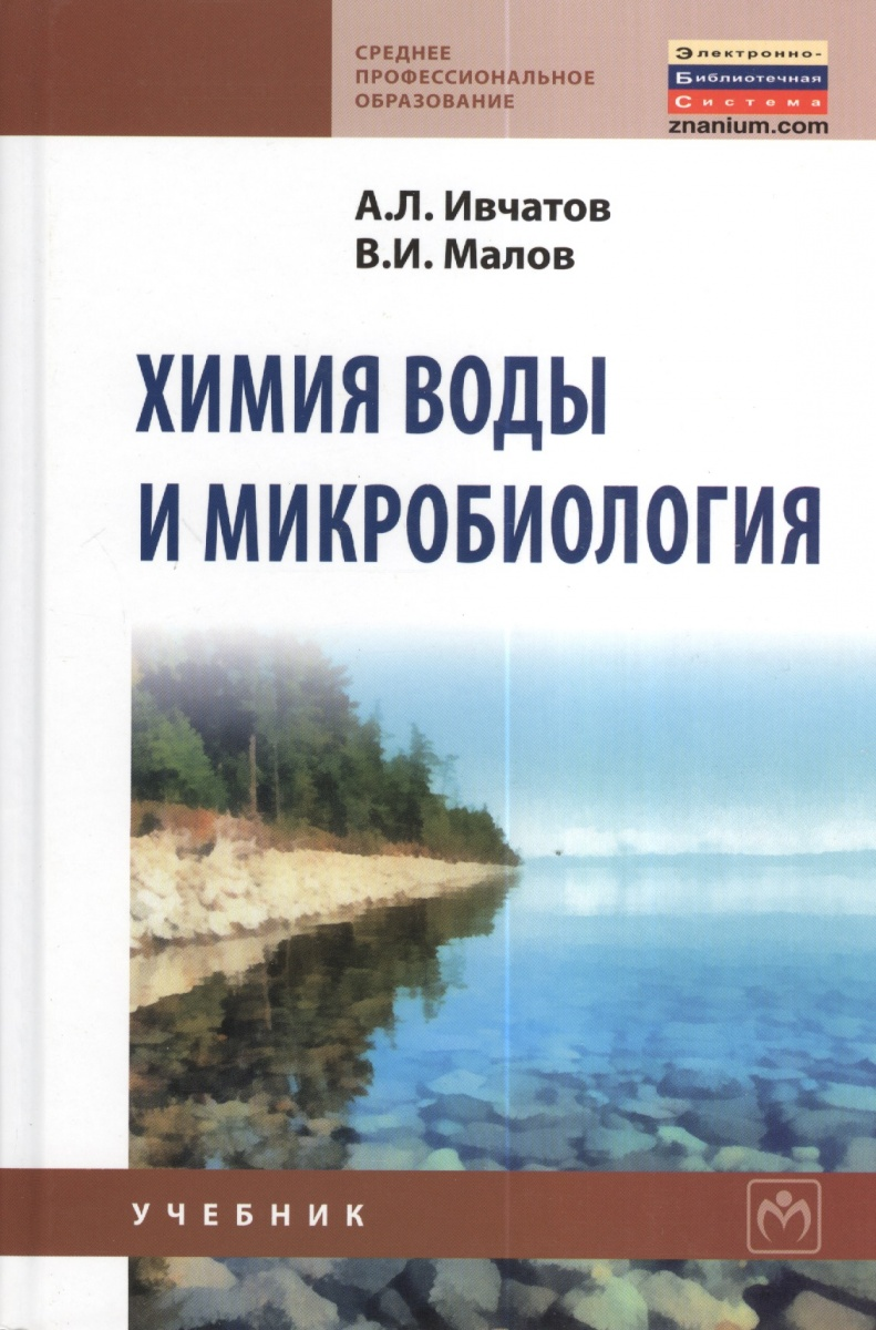 Ивчатов А., Малов В. Химия воды и микробиология. Учебник
