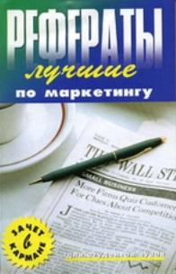 Лучшие рефераты по маркетингу Владимиров А купить книгу с  Лучшие рефераты по маркетингу