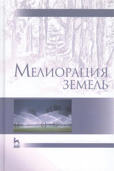Мелиорация земель: Учебник. Издание второе, исправленное и дополненное от Читай-город