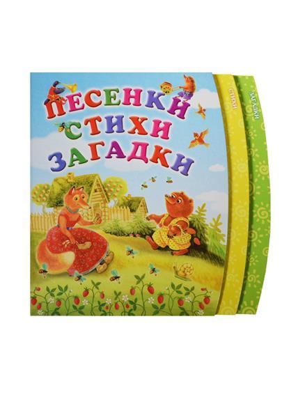Степанов В., Гурин Ю., Пикулева Н. и др. Песенки. Стихи. Загадки цена