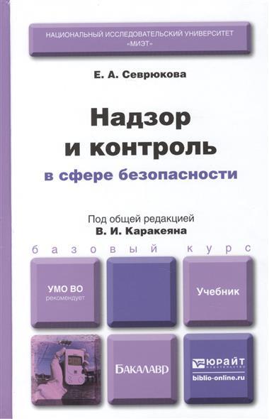 Надзор и контроль в сфере безопасности. Учебник для бакалавров