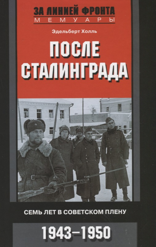 Холль Э. После Сталинграда. Семь лет в советском плену. 1943-1950