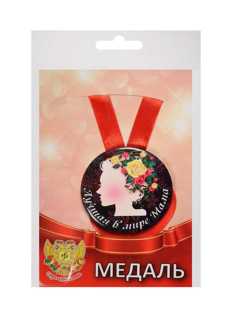 Медаль Лучшая в мире мама (металл) (ZMET00048)
