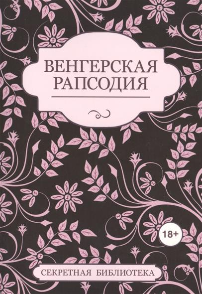 Элиот Дж., Штейн Ш., Джейби К. Венгерская рапсодия eliot g brother jacob