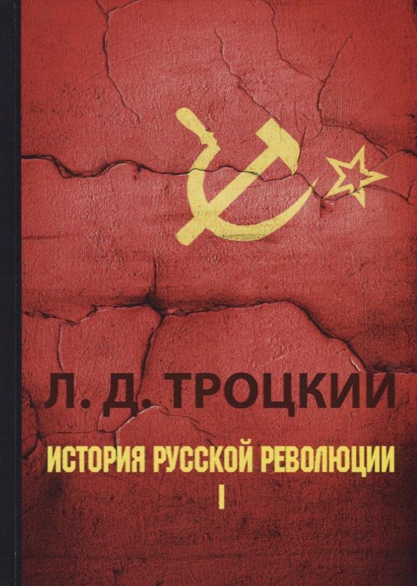 цена на Троцкий Л. История русской революции. Том I