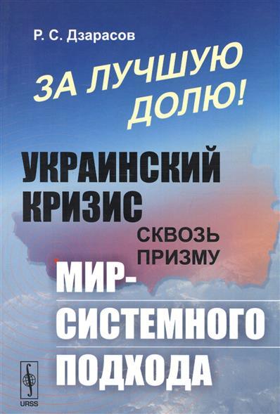 Дзарасов Р. За лучшую долю! Украинский кризис сквозь призму мир-системного подхода бинт peha haft 4 м 6 см красный самофиксирующийся