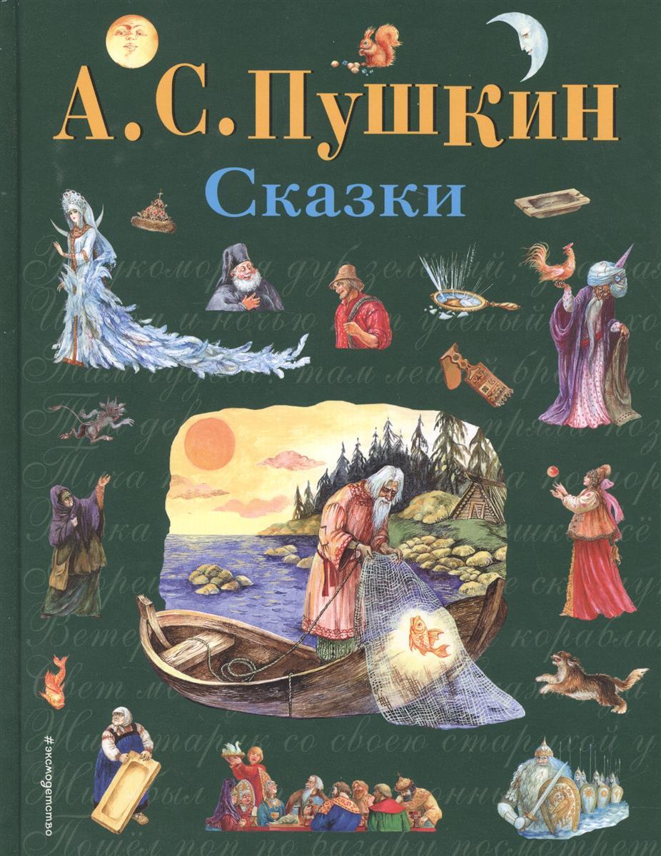 Пушкин А. Сказки Пушкин ISBN: 9785699071005 а с пушкин сказки