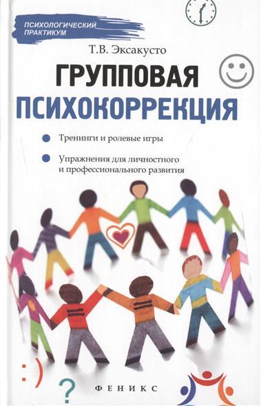 Групповая психокоррекция: Тренинги и ролевые игры, упражнения для личностного и профессионального развития