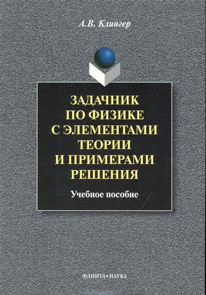 Задачник по физике с элементами теории и прим. решения