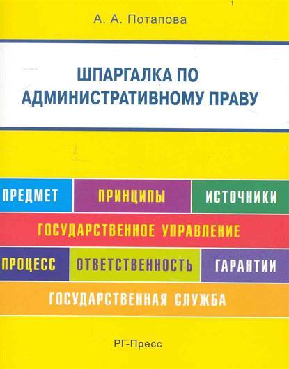 Шпаргалка по административному праву