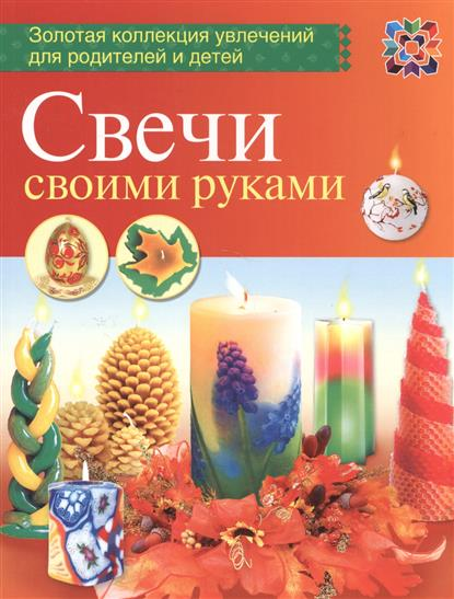 Свечи своими руками