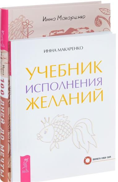 Макаренко И. Программа