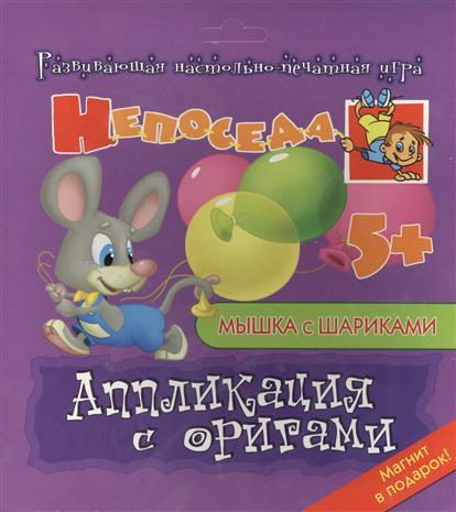 Селезнева Е. Развивающая настольно-печатная игра Непоседа. Мышка с шариками. Аппликация с оригами массажеры механические тимбэ продакшен массажеры ленточные с шариками