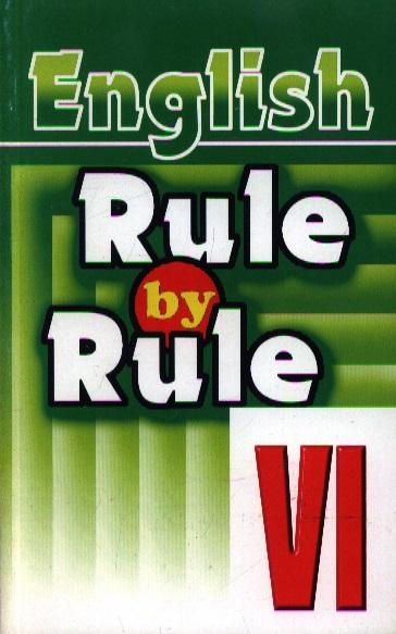 Правило за правилом Сб. упражнений для 6 кл