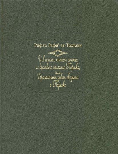 Тахтави Р. Извлечение чистого золота из краткого описания Парижа...