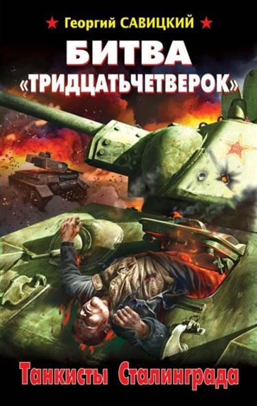Савицкий Г. Битва тридцатьчетверок. Танкисты Сталинграда савицкий г танковые засады бронебойным огонь
