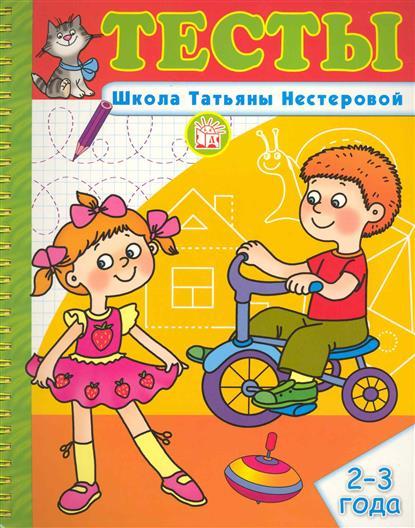 Тесты Школа Татьяны Нестеровой 2-3 года