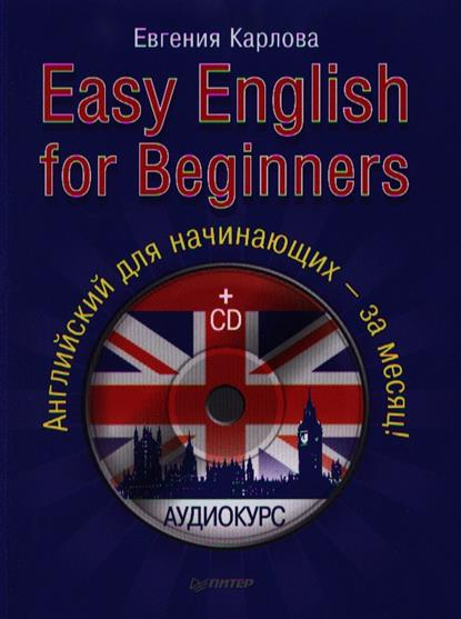 Карлова Е. Easy English for Beginners. Английский для начинающих - за месяц! (+CD) обогреватель timberk thc ws2 3m aero