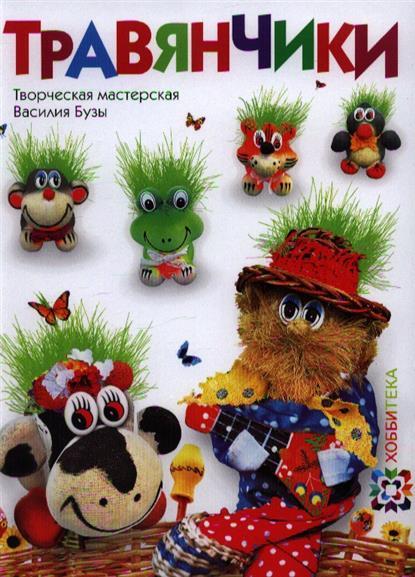 Травянчики. Творческая мастерская Василия Бузы