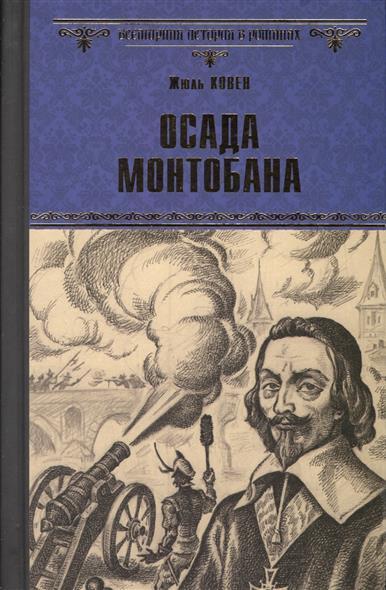 Ковен Ж. Осада Монтобана осада монтобана