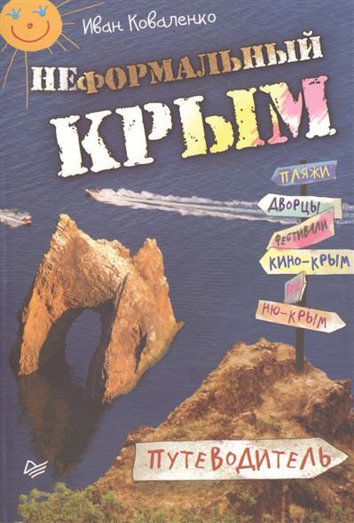 Коваленко И. Неформальный Крым. Путеводитель