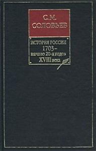 Соловьев СС Кн.8