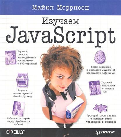 Моррисон М. Изучаем JavaScript эрик фримен изучаем программирование на javascript