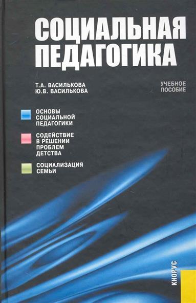 Василькова Т. Социальная педагогика Учеб. пос.