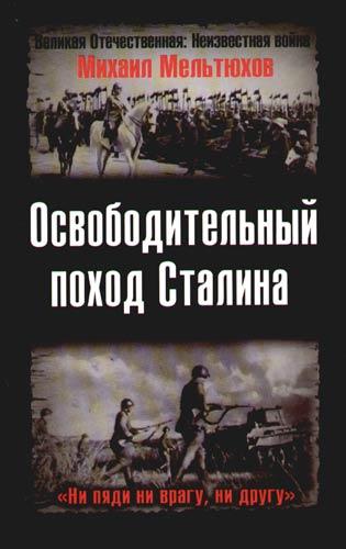 Освободительный поход Сталина Бессарабский вопрос…
