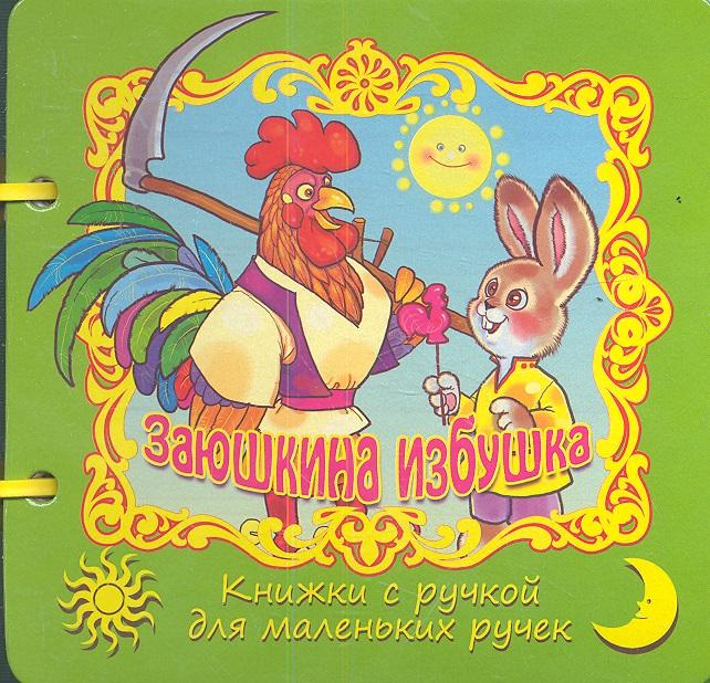Алиева Л. (ред.) Заюшкина избушка
