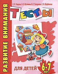Развитие внимания Тесты для детей 6-7 лет
