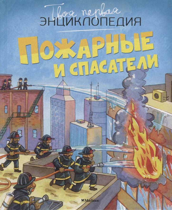 Андреева Т., (ред.) Пожарные и спасатели
