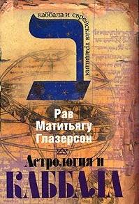 Глазерсон Р. Астрология и каббала каббала