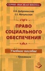 Право социального обеспечения Уч. пособие+Практикум