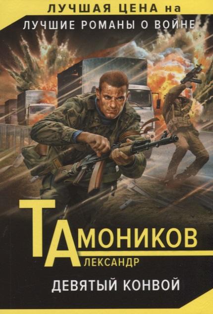 Тамоников А. Девятый конвой тамоников а упреждающая акция