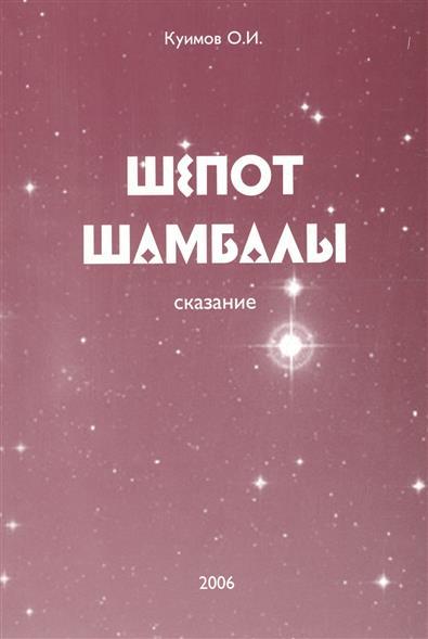 Шепот Шамбалы Сказание. Кн. 1
