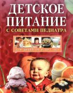 Соловьева Н. Детское питание с советами педиатра