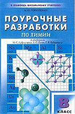 ПШУ 8 кл Химия
