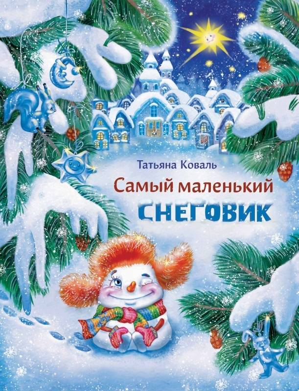 Фото - Коваль Т. Самый маленький снеговик aina снеговик 3 цвета маленький ночник