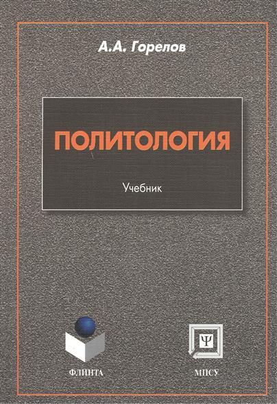 Политология. Учебник. 6-е издание, стереотипное