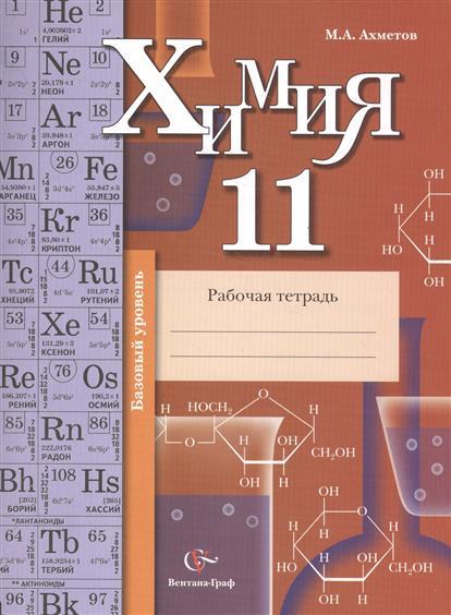 Ахметов М. Химия. 11 класс. Базовый уровень. Рабочая тетрадь
