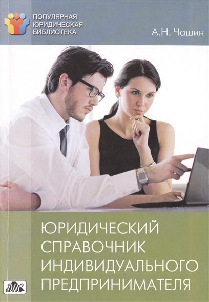 Юридический справочник индивидуального предпринимателя: регистрация, договоры, судебные споры
