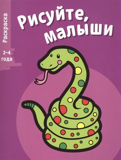 Рисуйте, малыши! (2-4 года) Выпуск 5. Змея